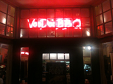 Voodoo's BBQ and Grill